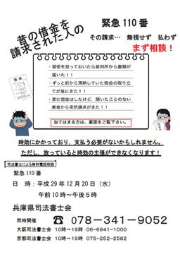 12月20日「昔の借金を請求された人の緊急110番」開催のお知らせ